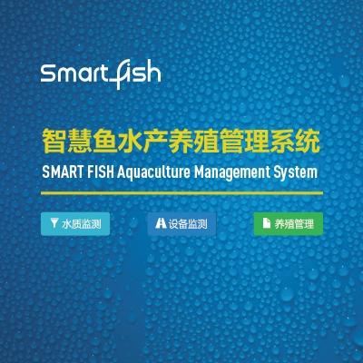智慧鱼水产养殖管理系统